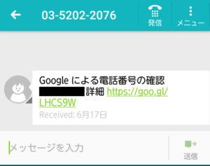google-sms