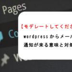wordpress-moderate