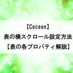 cocoon-table