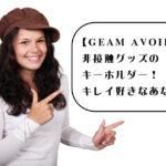geam-avoid