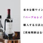 perple-wine