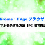chrome-edge-display