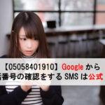 google-sms-050