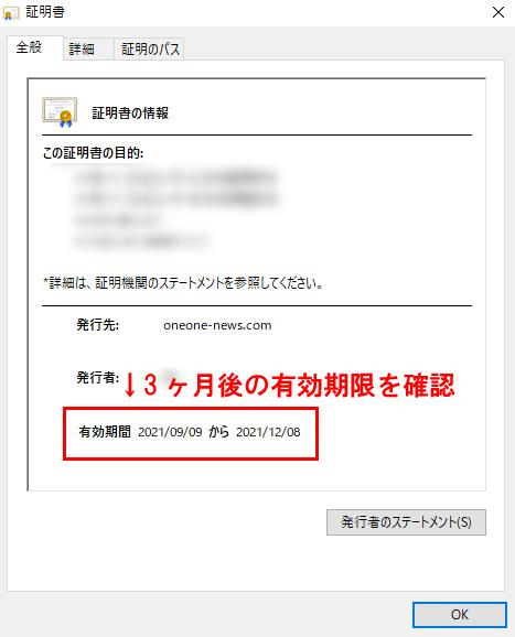 conoha-certificate