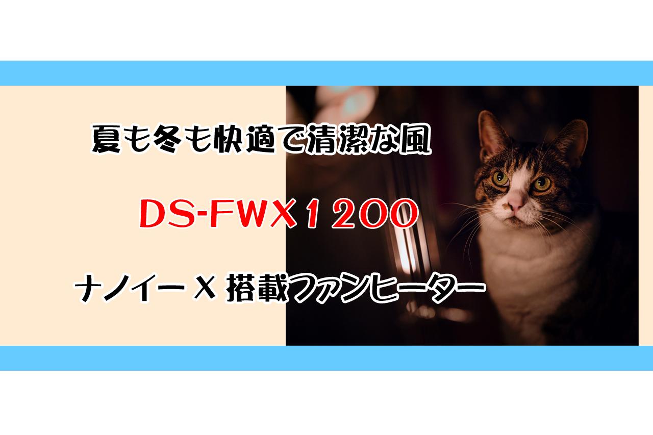 DS-FWX1200